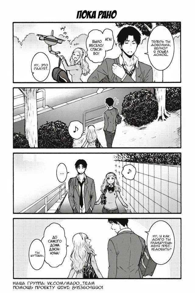 Манга Томо-тян – девушка! - Глава 583 Страница 1