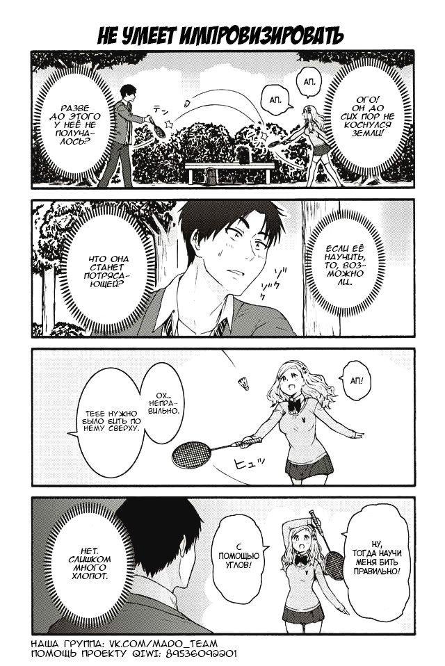Манга Томо-тян – девушка! - Глава 582 Страница 1