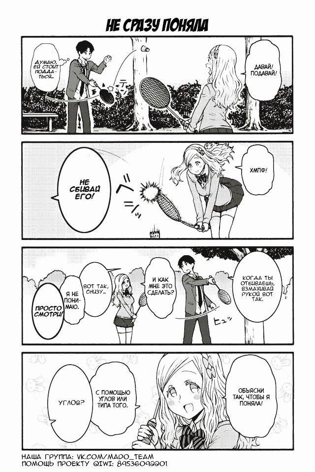 Манга Томо-тян – девушка! - Глава 580 Страница 1