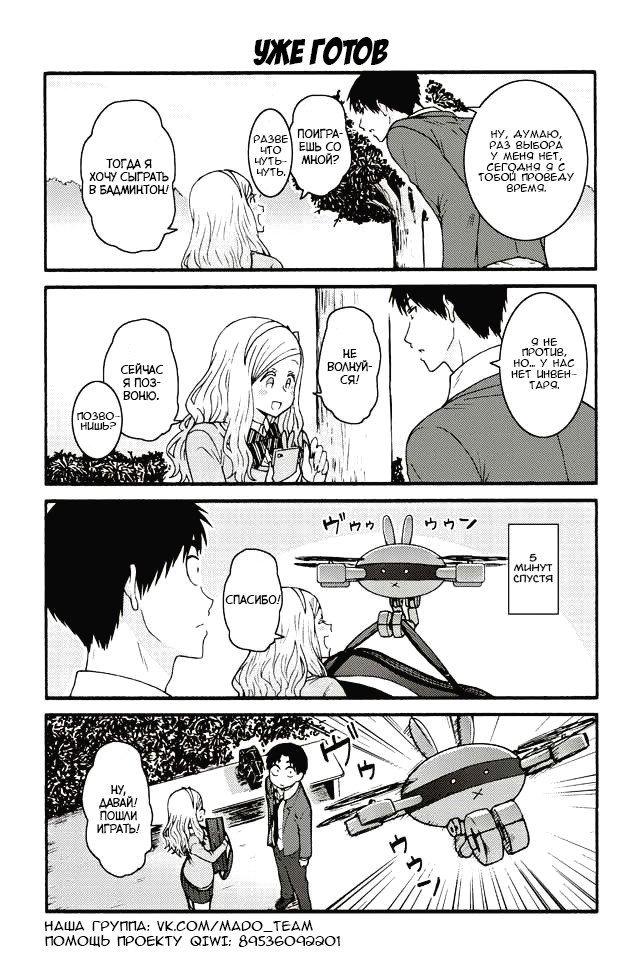 Манга Томо-тян – девушка! - Глава 579 Страница 1
