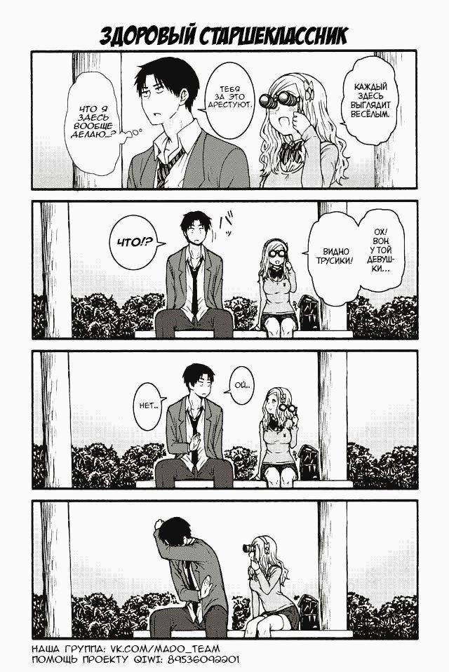 Манга Томо-тян – девушка! - Глава 577 Страница 1