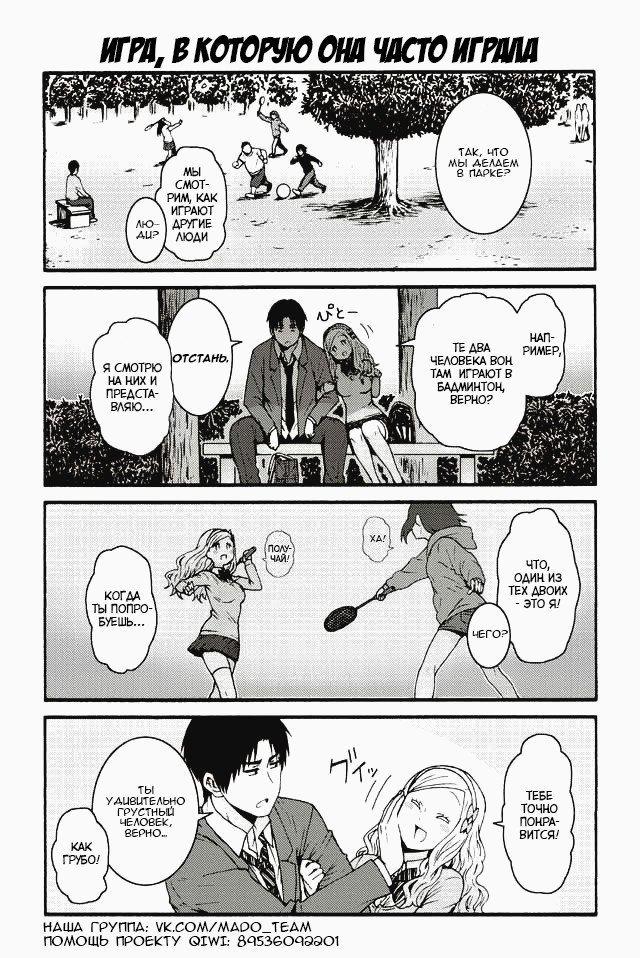 Манга Томо-тян – девушка! - Глава 576 Страница 1