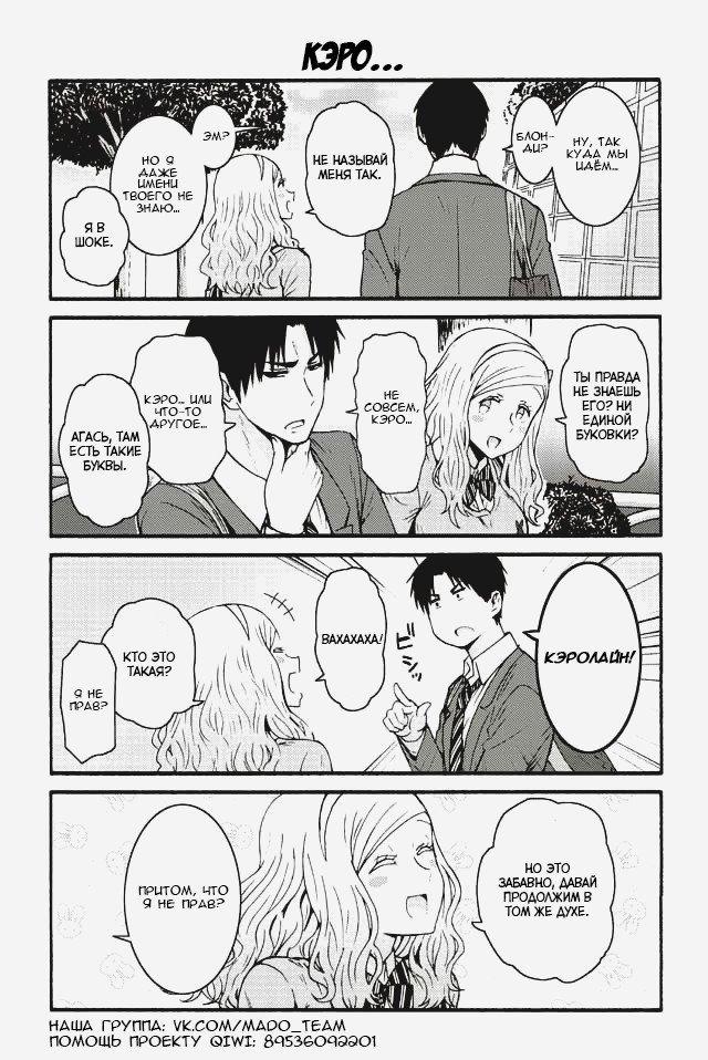 Манга Томо-тян – девушка! - Глава 575 Страница 1