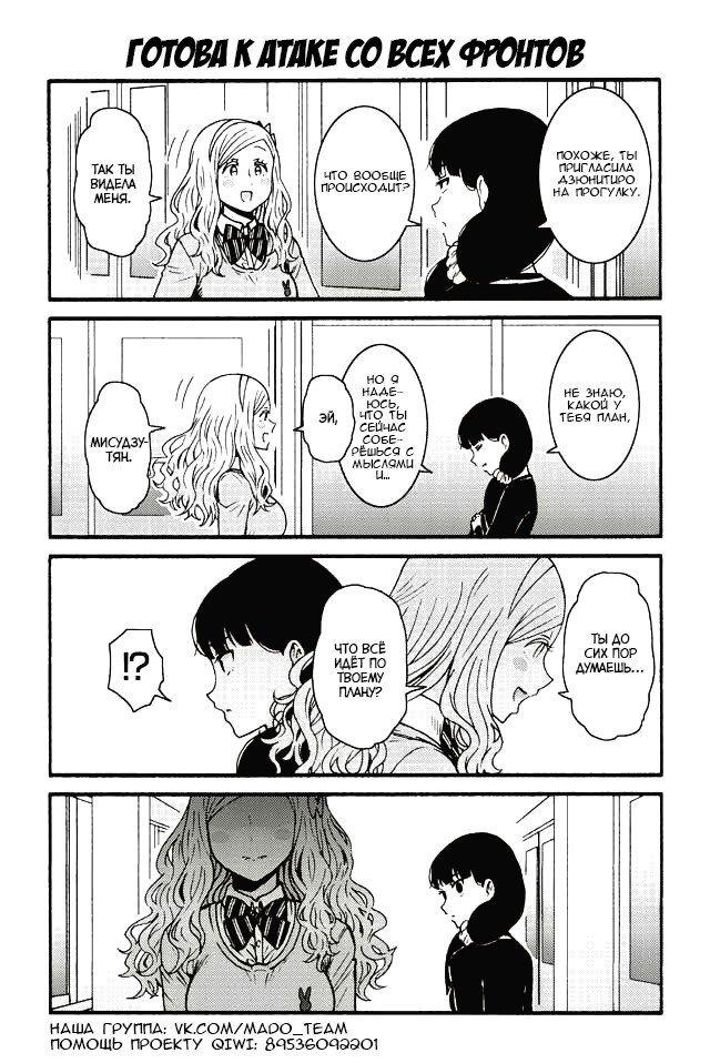 Манга Томо-тян – девушка! - Глава 572 Страница 1