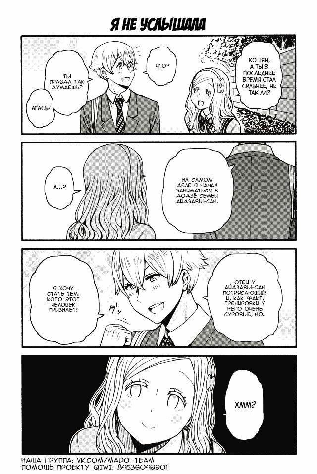 Манга Томо-тян – девушка! - Глава 568 Страница 1