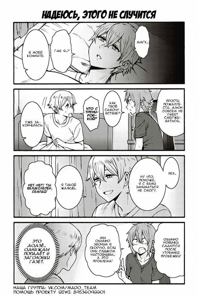 Манга Томо-тян – девушка! - Глава 563 Страница 1