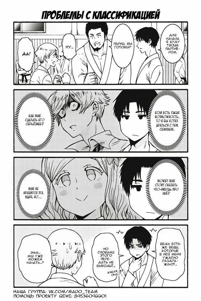 Манга Томо-тян – девушка! - Глава 558 Страница 1