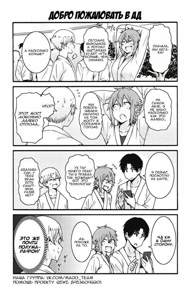 Манга Томо-тян – девушка! - Глава 554 Страница 1