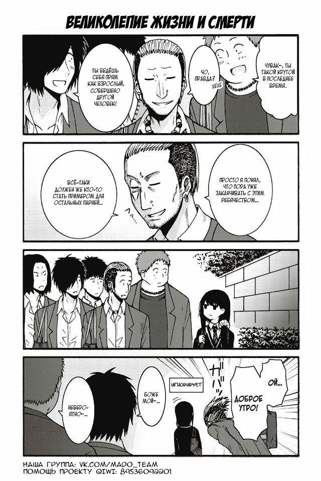 Манга Томо-тян – девушка! - Глава 548 Страница 1