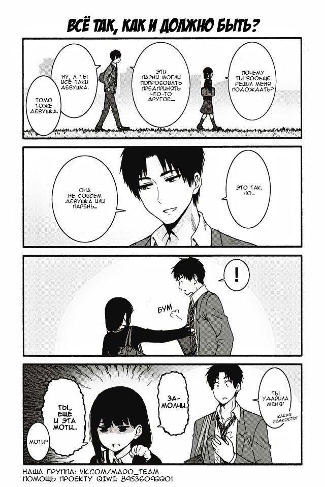 Манга Томо-тян – девушка! - Глава 545 Страница 1