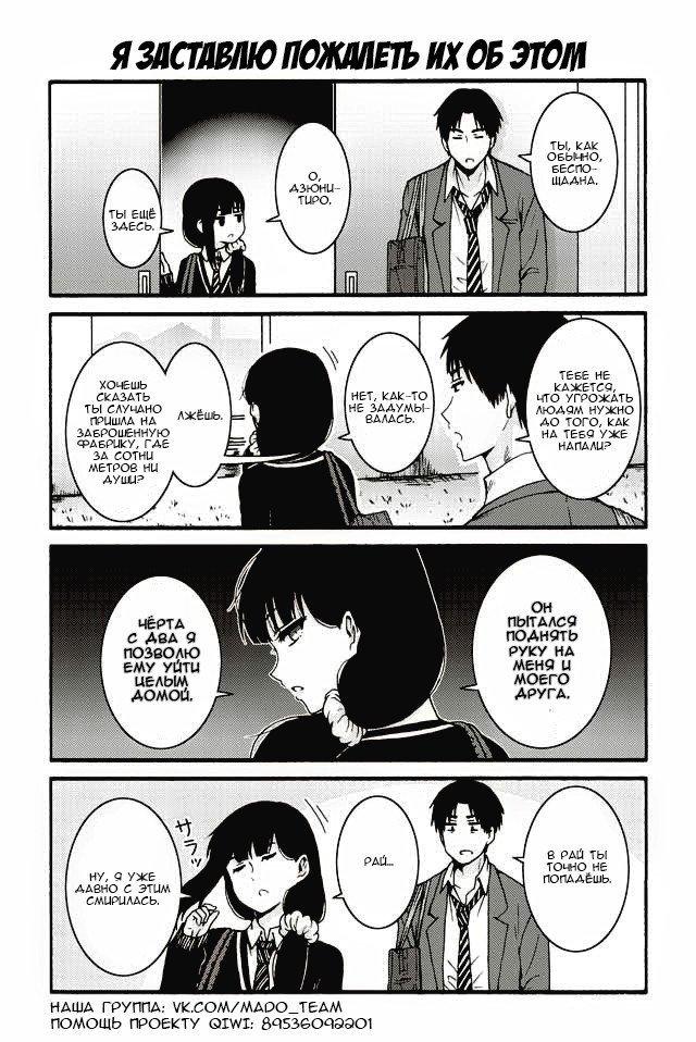 Манга Томо-тян – девушка! - Глава 544 Страница 1