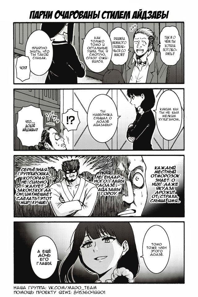 Манга Томо-тян – девушка! - Глава 542 Страница 1