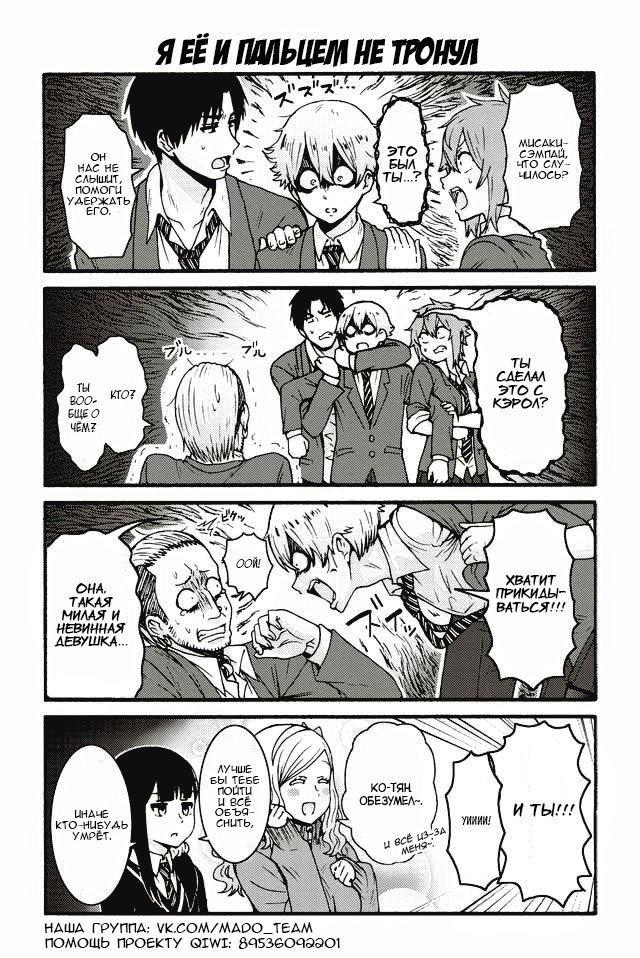 Манга Томо-тян – девушка! - Глава 539 Страница 1