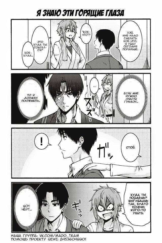 Манга Томо-тян – девушка! - Глава 531 Страница 1