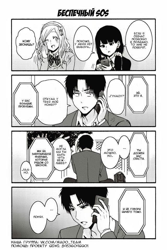 Манга Томо-тян – девушка! - Глава 530 Страница 1