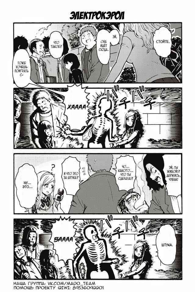 Манга Томо-тян – девушка! - Глава 526 Страница 1