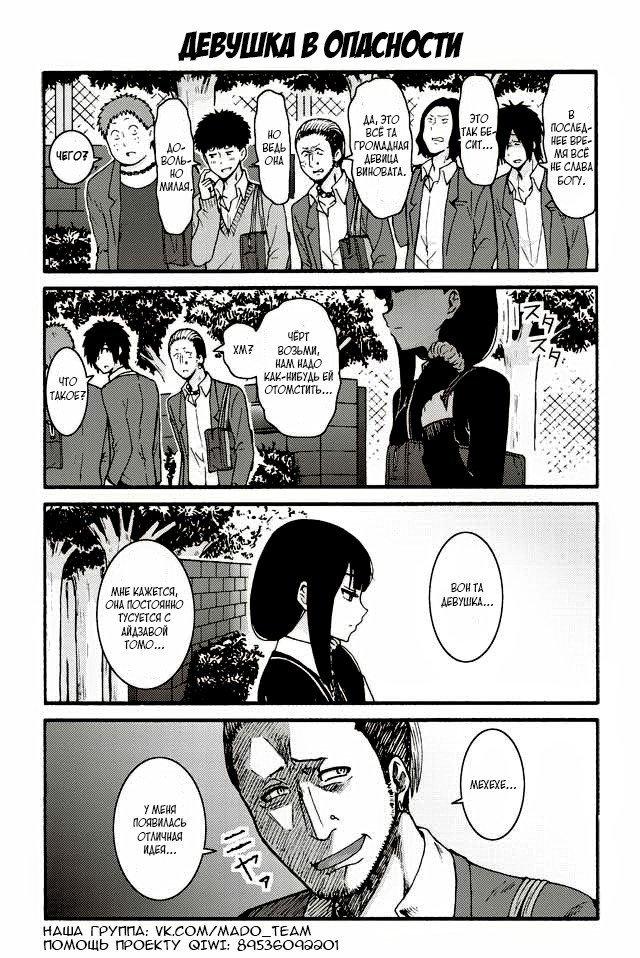 Манга Томо-тян – девушка! - Глава 523 Страница 1