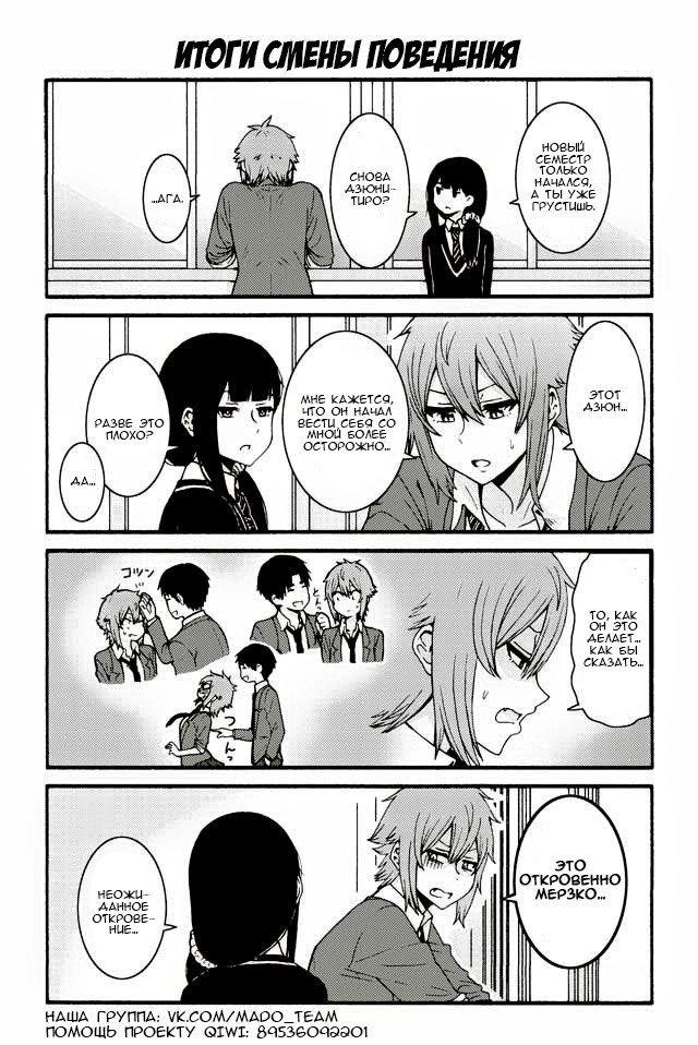 Манга Томо-тян – девушка! - Глава 520 Страница 1