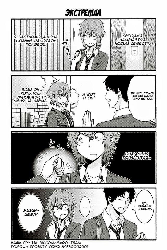 Манга Томо-тян – девушка! - Глава 519 Страница 1