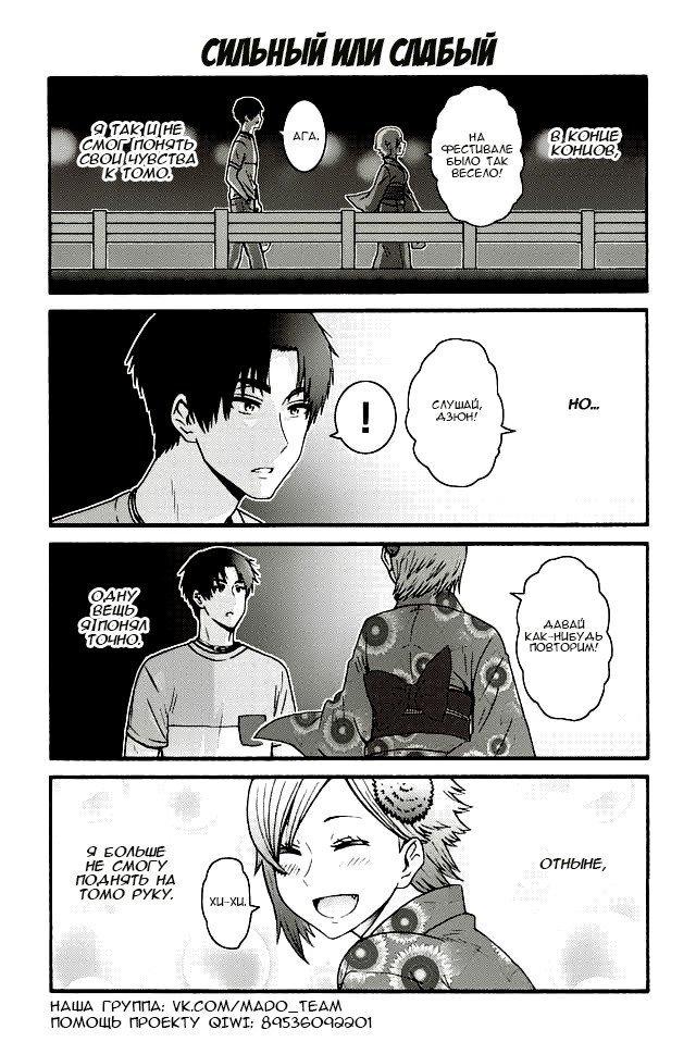 Манга Томо-тян – девушка! - Глава 517 Страница 1