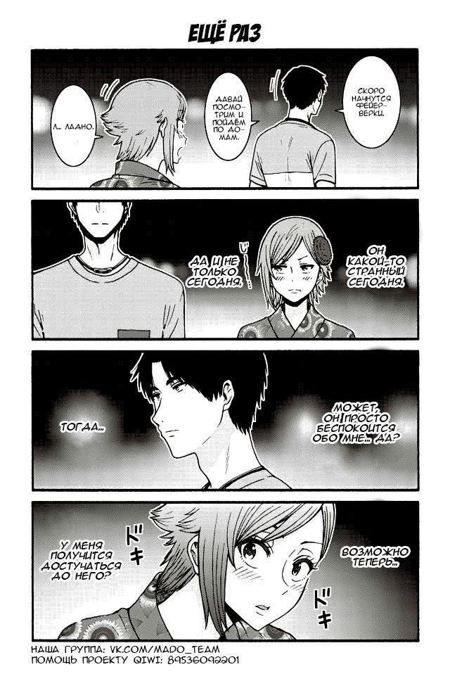 Манга Томо-тян – девушка! - Глава 513 Страница 1