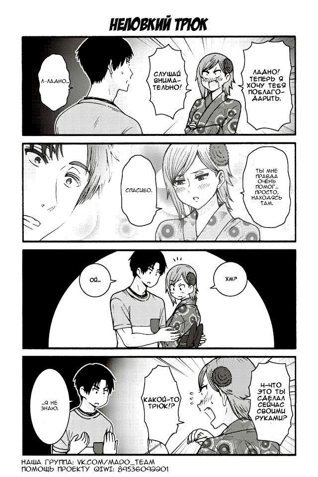 Манга Томо-тян – девушка! - Глава 512 Страница 1