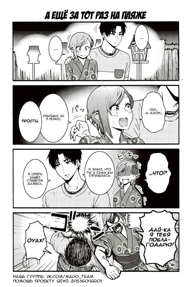 Манга Томо-тян – девушка! - Глава 510 Страница 1