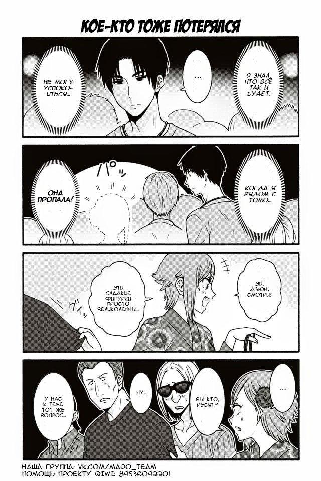 Манга Томо-тян – девушка! - Глава 508 Страница 1