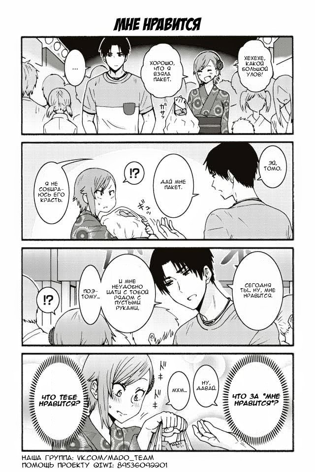 Манга Томо-тян – девушка! - Глава 506 Страница 1