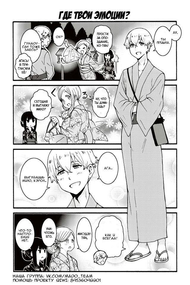 Манга Томо-тян – девушка! - Глава 504 Страница 1