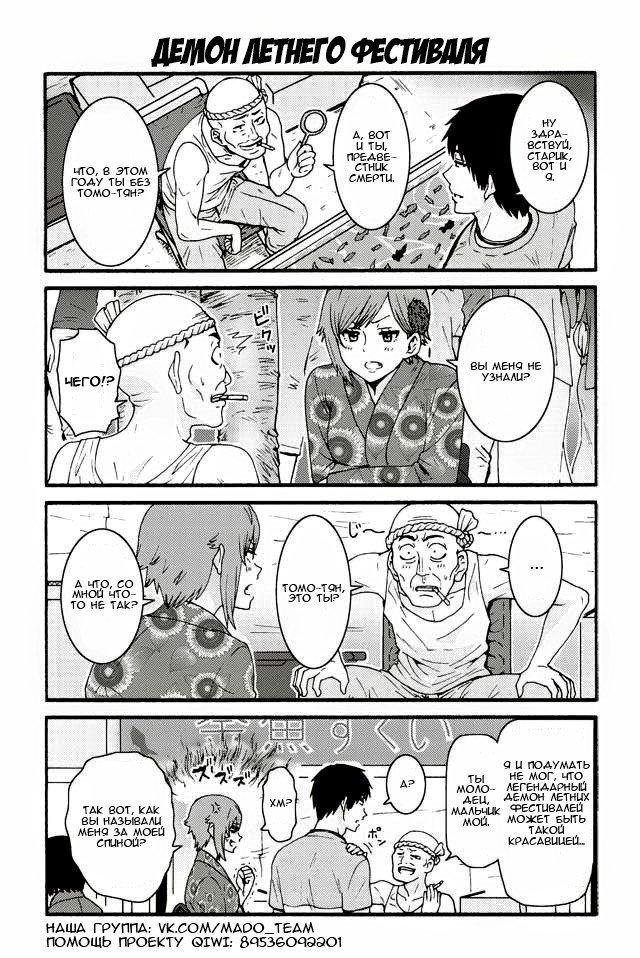 Манга Томо-тян – девушка! - Глава 502 Страница 1