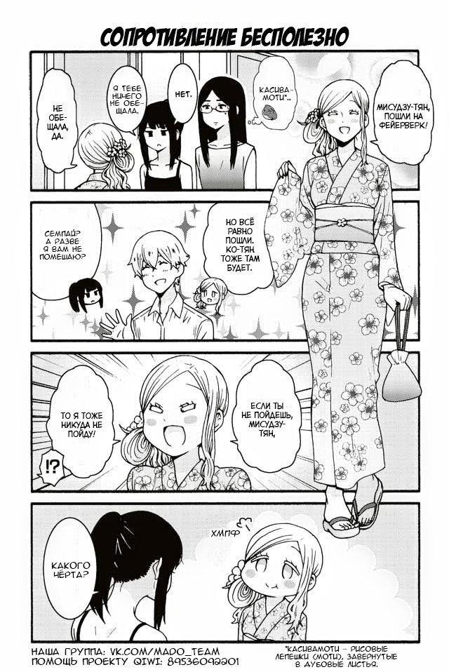 Манга Томо-тян – девушка! - Глава 499 Страница 1