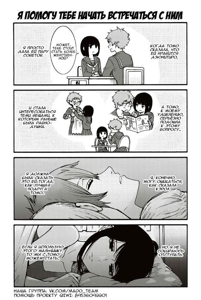 Манга Томо-тян – девушка! - Глава 496 Страница 1
