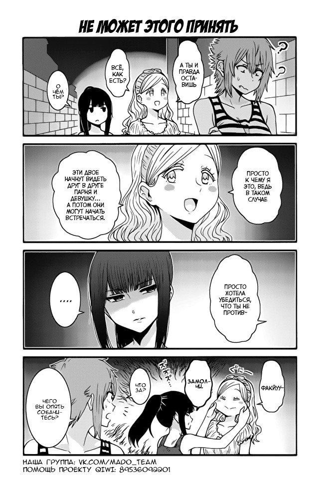 Манга Томо-тян – девушка! - Глава 491 Страница 1