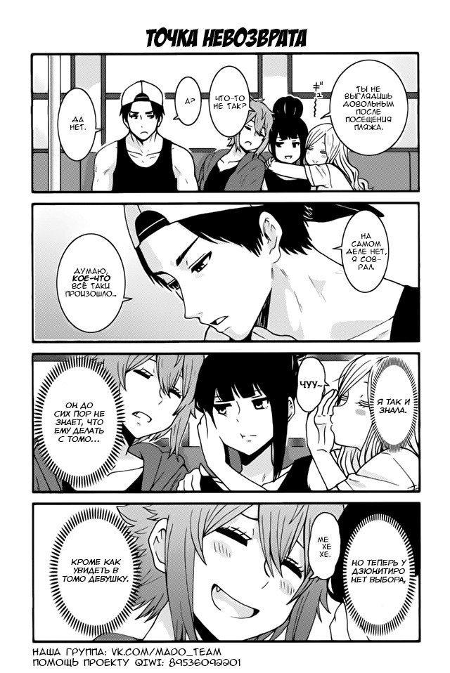 Манга Томо-тян – девушка! - Глава 476 Страница 1