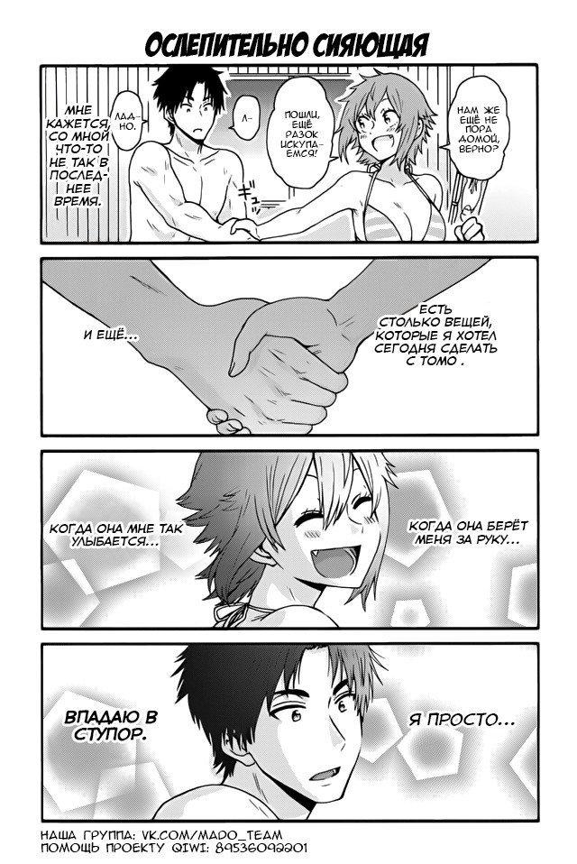 Манга Томо-тян – девушка! - Глава 473 Страница 1