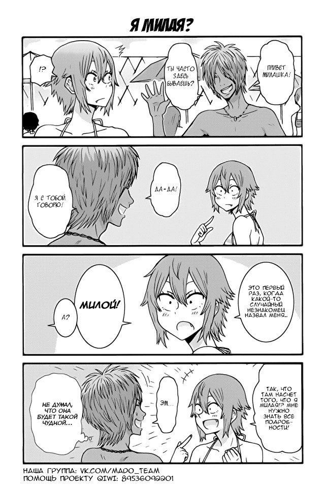 Манга Томо-тян – девушка! - Глава 464 Страница 1