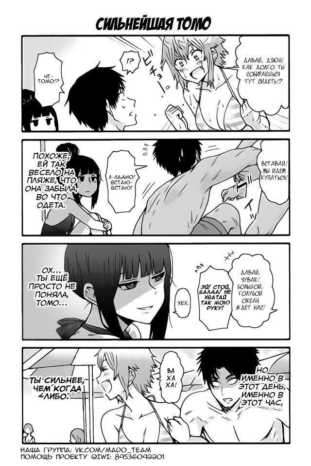 Манга Томо-тян – девушка! - Глава 457 Страница 1