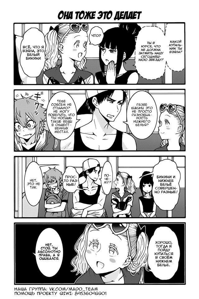 Манга Томо-тян – девушка! - Глава 453 Страница 1