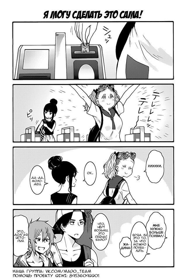 Манга Томо-тян – девушка! - Глава 452 Страница 1