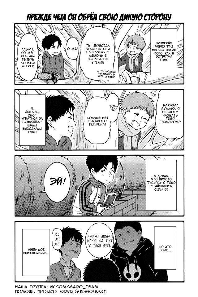 Манга Томо-тян – девушка! - Глава 417 Страница 1
