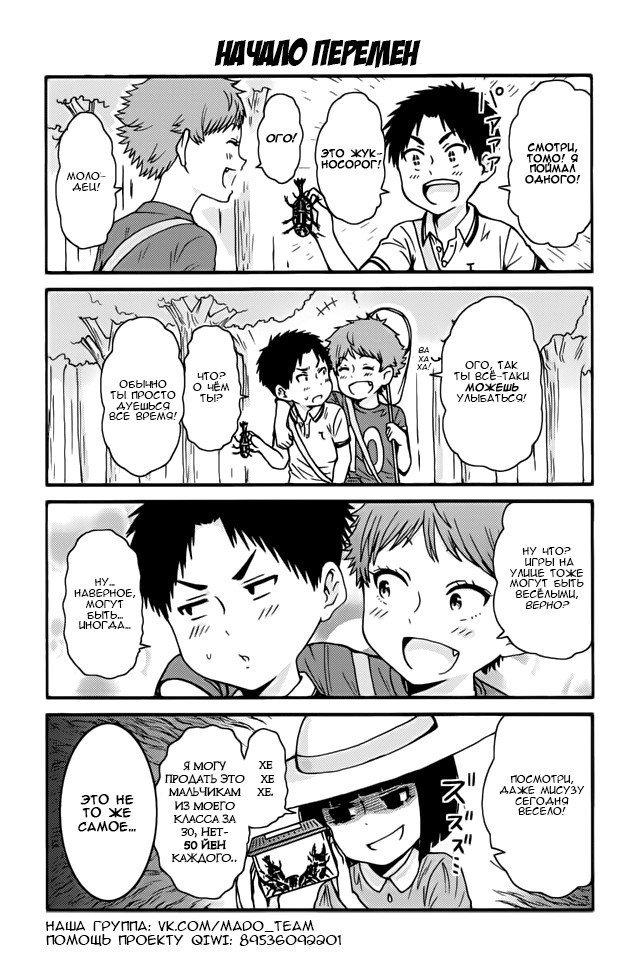 Манга Томо-тян – девушка! - Глава 414 Страница 1