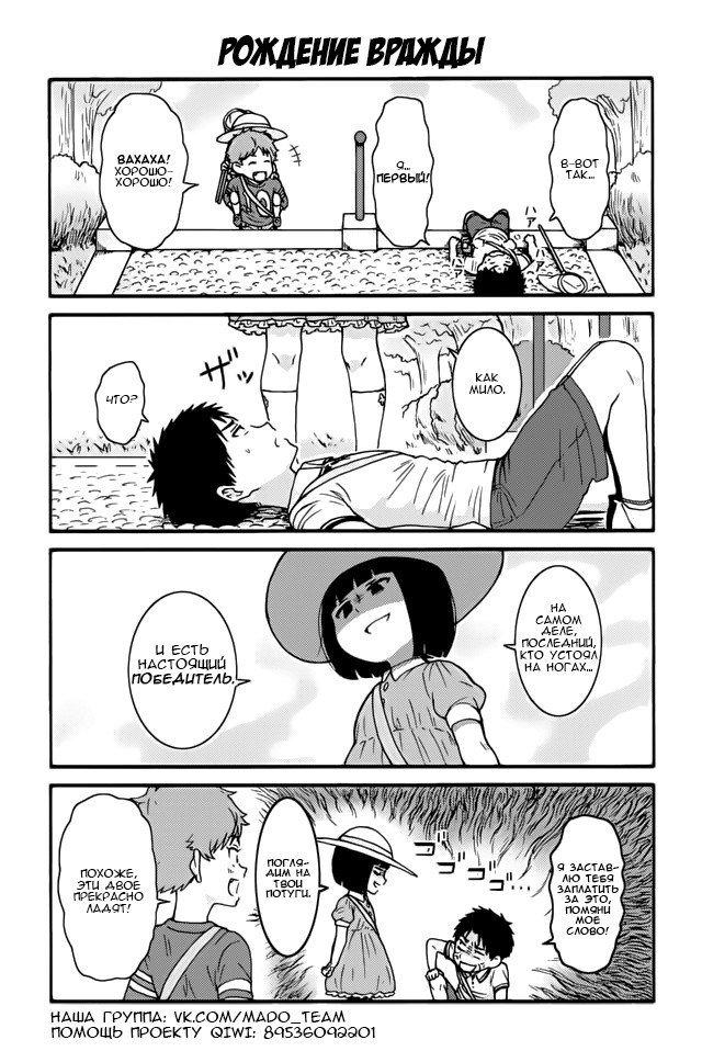 Манга Томо-тян – девушка! - Глава 412 Страница 1