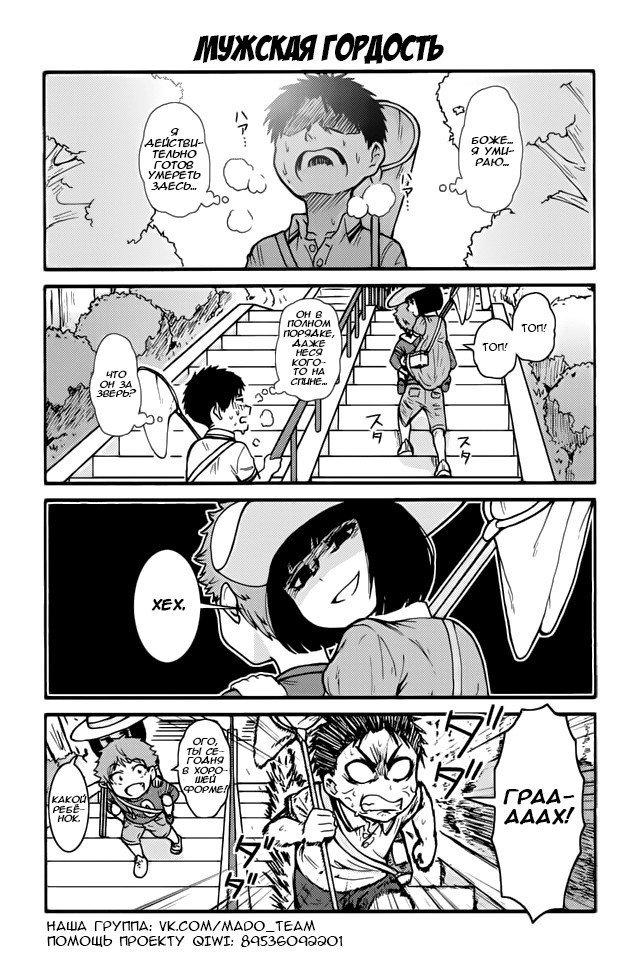 Манга Томо-тян – девушка! - Глава 411 Страница 1