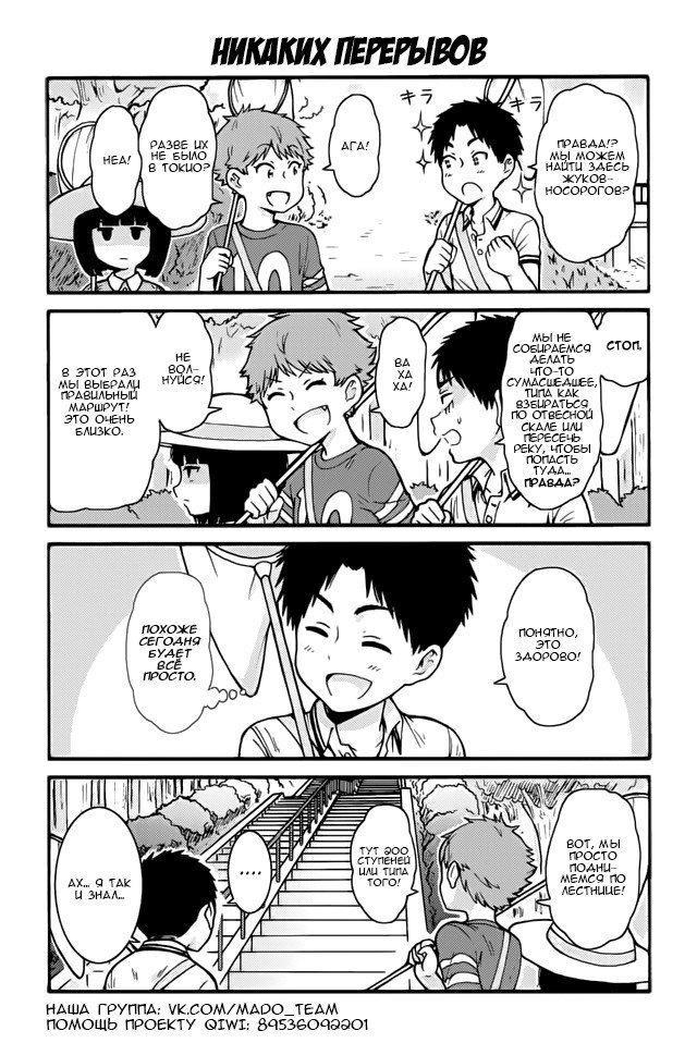 Манга Томо-тян – девушка! - Глава 410 Страница 1