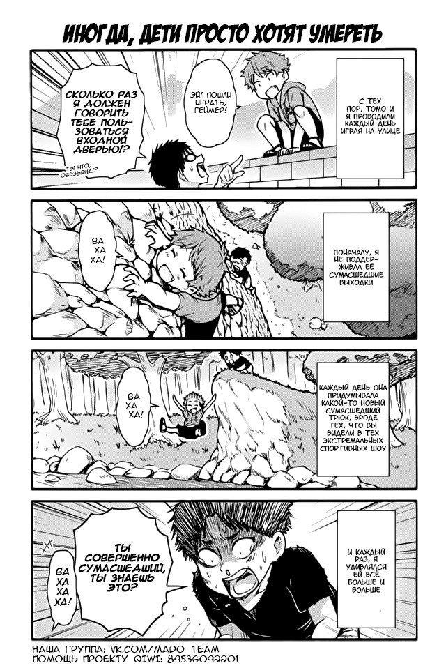 Манга Томо-тян – девушка! - Глава 406 Страница 1