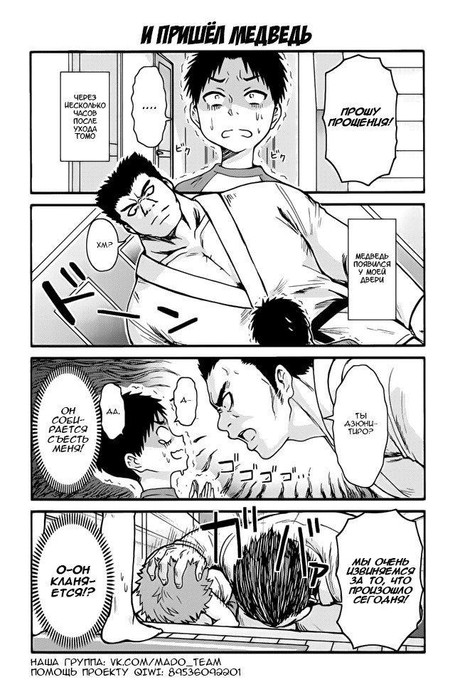 Манга Томо-тян – девушка! - Глава 402 Страница 1