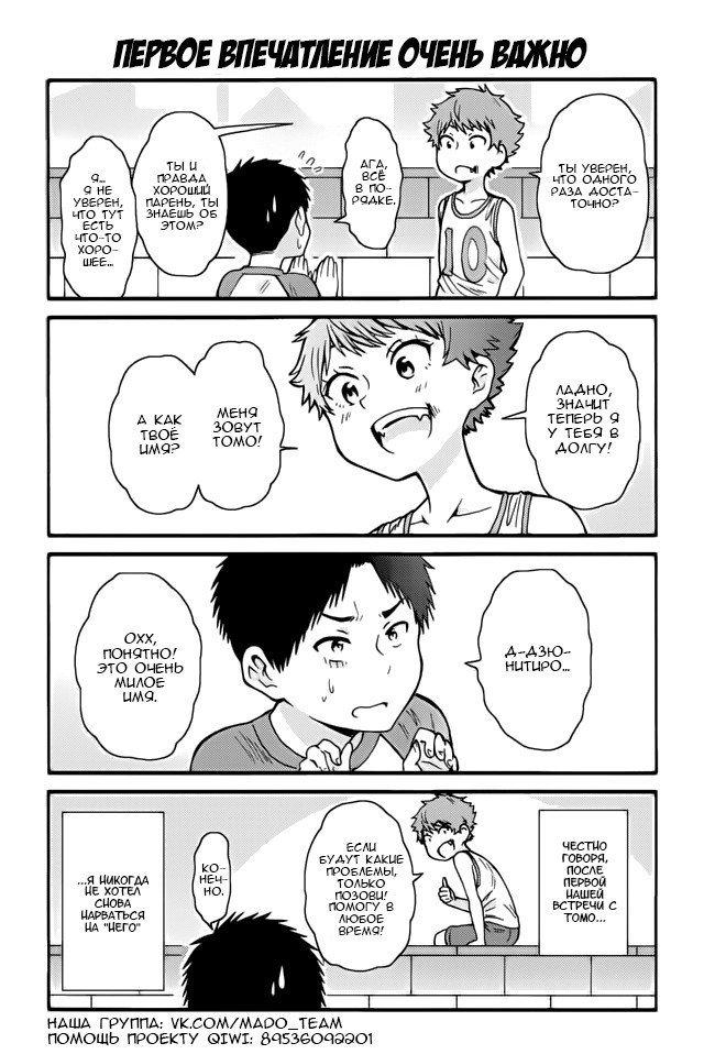 Манга Томо-тян – девушка! - Глава 401 Страница 1