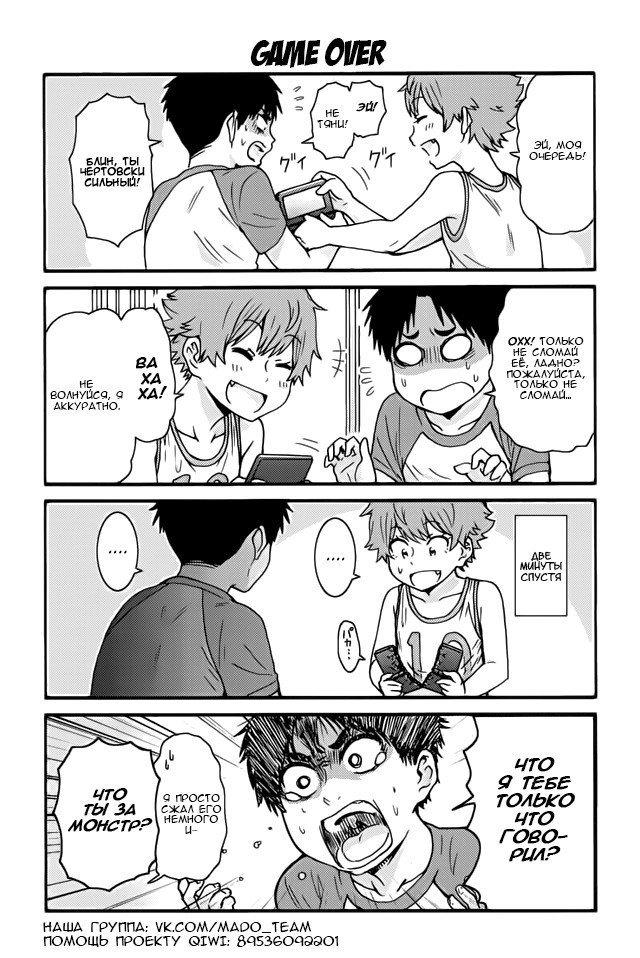 Манга Томо-тян – девушка! - Глава 399 Страница 1