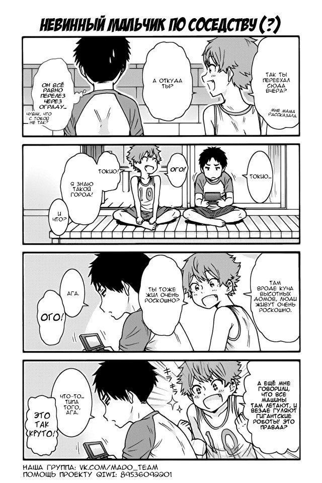 Манга Томо-тян – девушка! - Глава 398 Страница 1